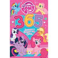 365-Atividades---My-Little-Pony---Ciranda-Cultural